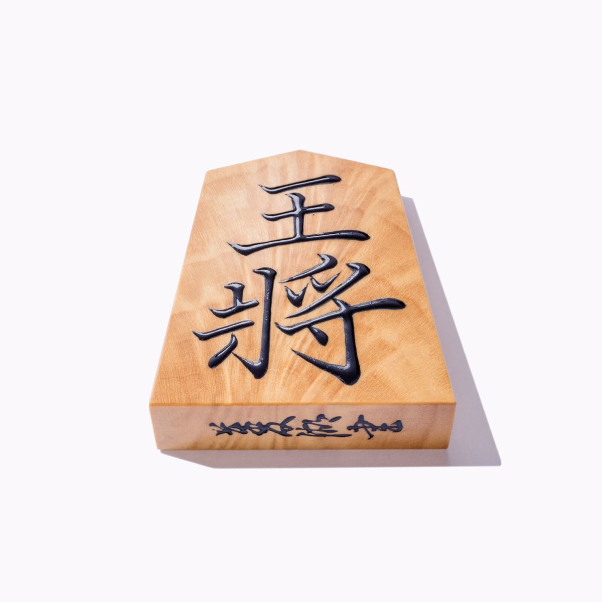 大竹碁盤店